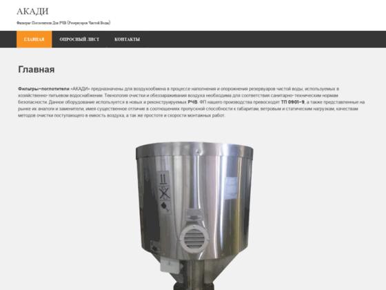 Скриншот сайта akadi.su
