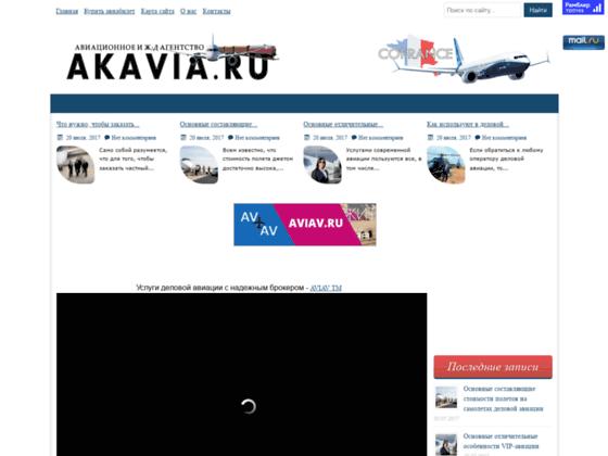Скриншот сайта akavia.ru