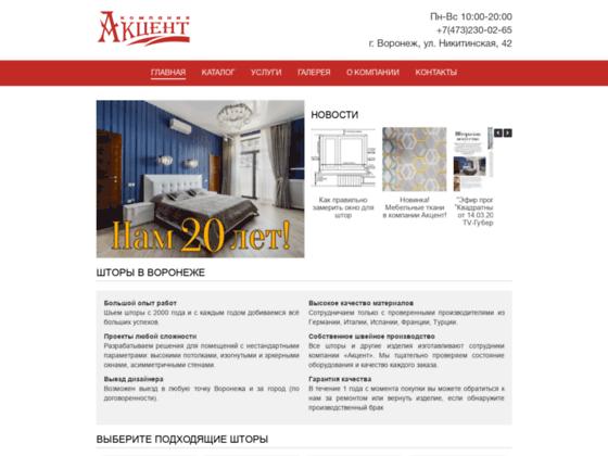 Скриншот сайта akcent-vrn.ru