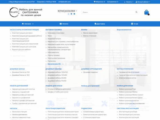 Скриншот сайта akvahit.com
