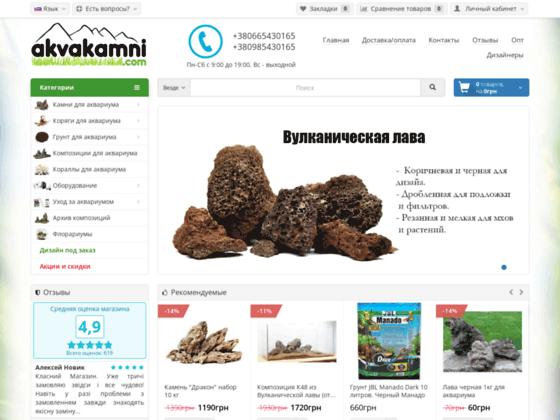 Скриншот сайта akvakamni.com