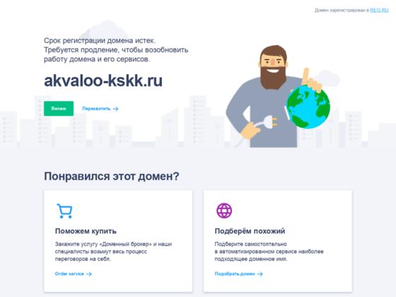 Скриншот сайта akvaloo-kskk.ru