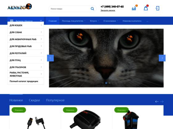 Скриншот сайта www.akvazoo.ru