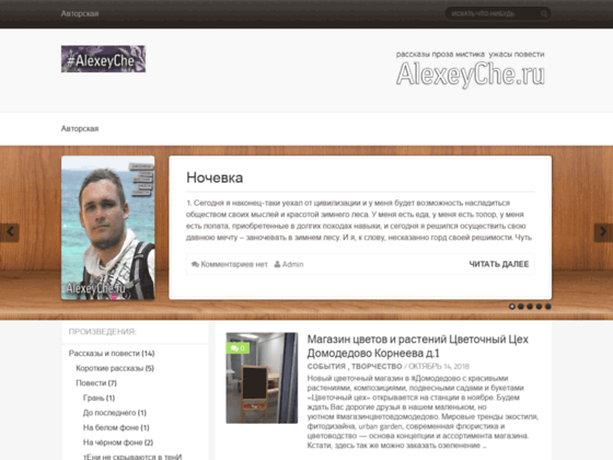 Скриншот сайта alexeyche.ru