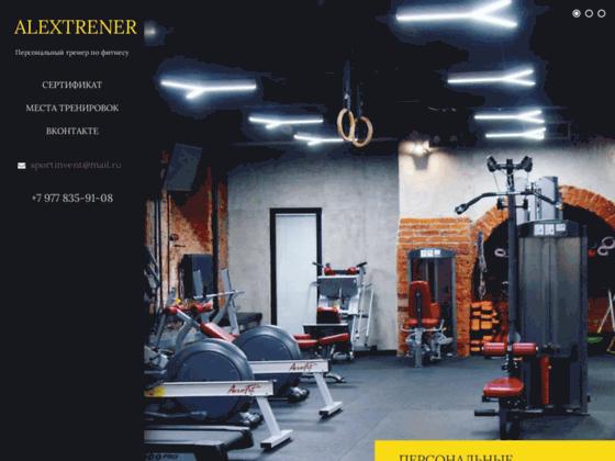 Скриншот сайта alextrener.ru