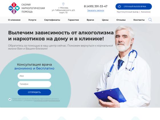 Скриншот сайта alkonarko24.ru