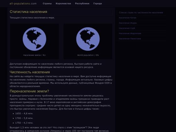 Скриншот сайта all-populations.com
