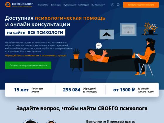Скриншот сайта www.all-psy.com