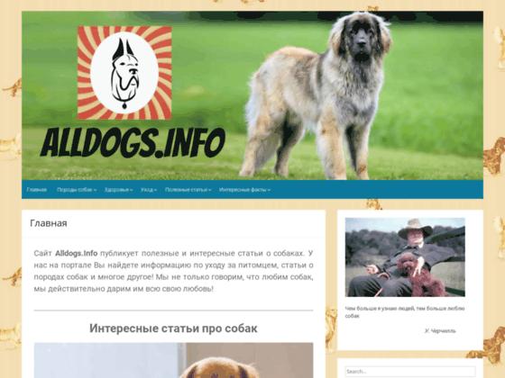 Скриншот сайта alldogs.info