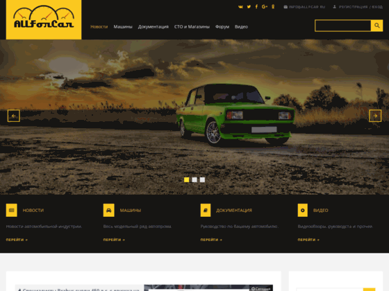 Скриншот сайта allfcar.ru
