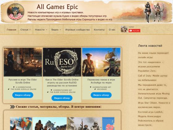 Скриншот сайта allgamesepic.ru