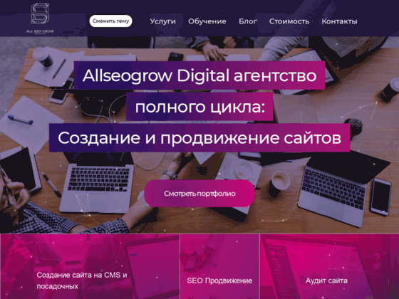 Скриншот сайта allseogrow.by