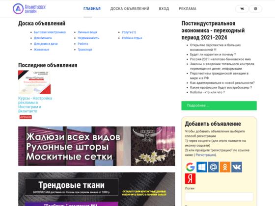 Скриншот сайта almet.online