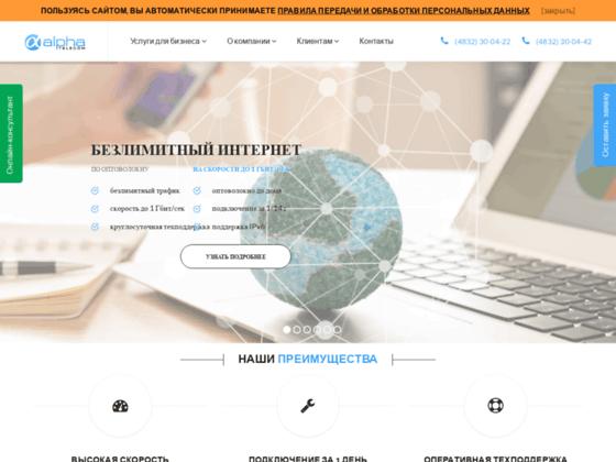 Скриншот сайта www.alphatelecom32.ru
