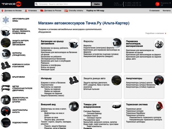 Скриншот сайта alta-karter.ru