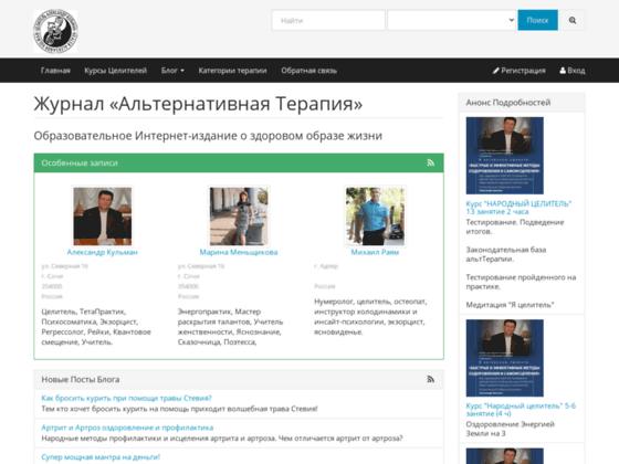 Скриншот сайта altterapevt.com