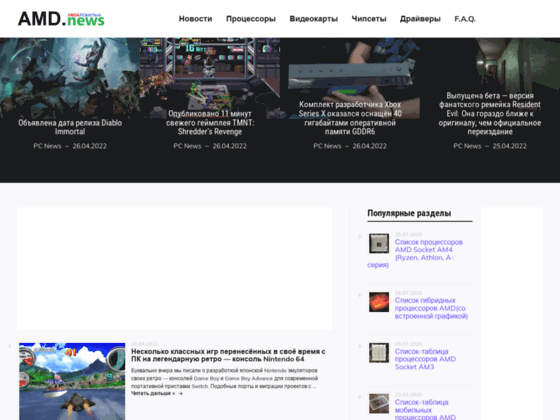 Скриншот сайта amd.news