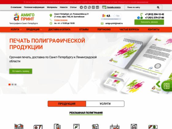 Скриншот сайта amigo-print.spb.ru