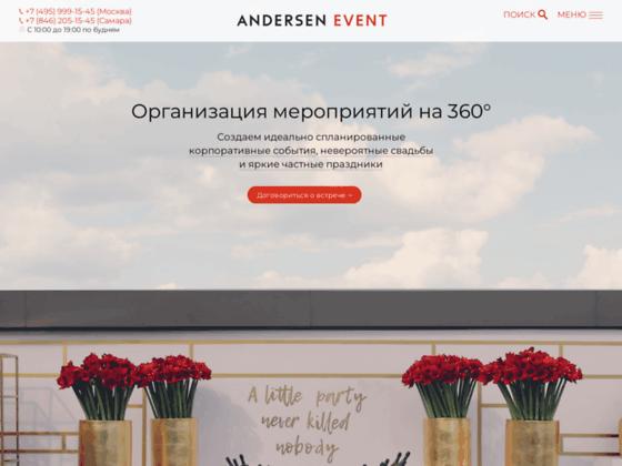 Скриншот сайта andersen.su