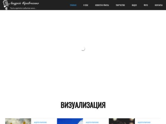 Скриншот сайта andrey-kravchenko.ru