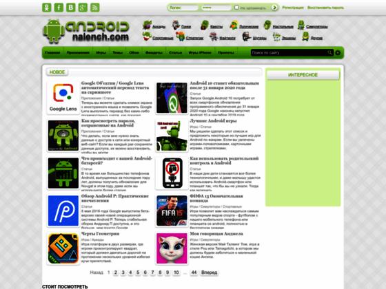 Скриншот сайта android.nalench.com