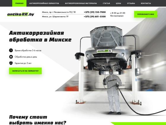 Скриншот сайта antikorr.by