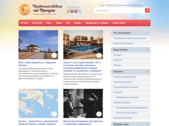 Скриншот сайта anygreece.com