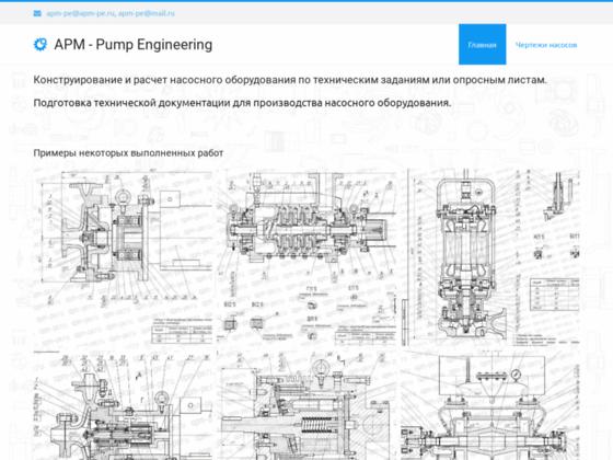 Скриншот сайта apm-pe.ru