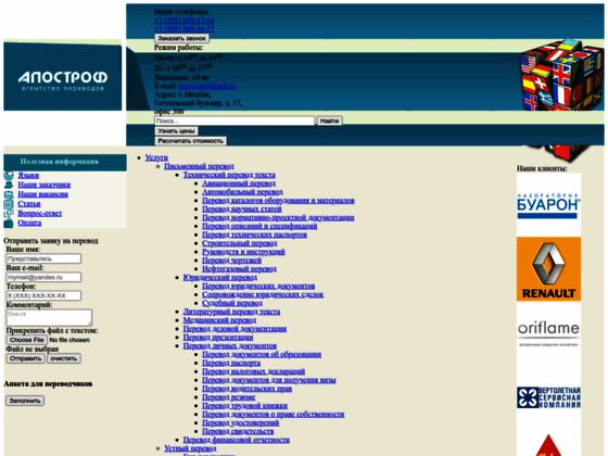Скриншот сайта www.apostroph.ru