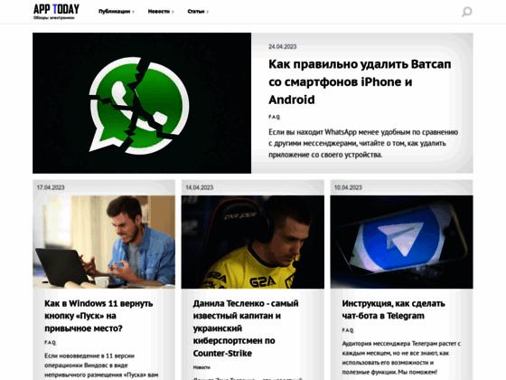 Скриншот сайта apptoday.ru