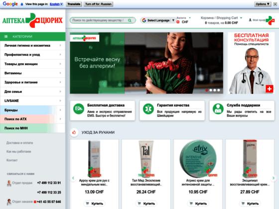 Скриншот сайта apteka-zurich.com