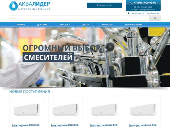 Скриншот сайта aqualider34.ru