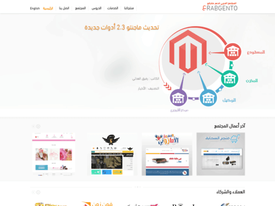 arabgento.com for magento  magento arab arabic
