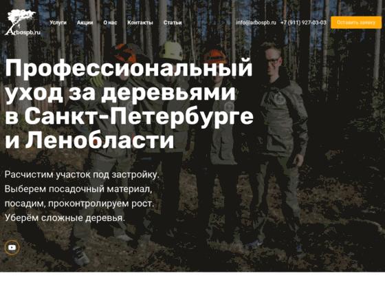 Скриншот сайта www.arbospb.ru