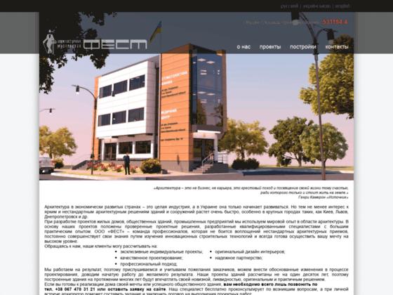 Скриншот сайта archfest.com