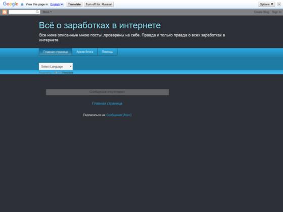 Скриншот сайта archibasov13.blogspot.com