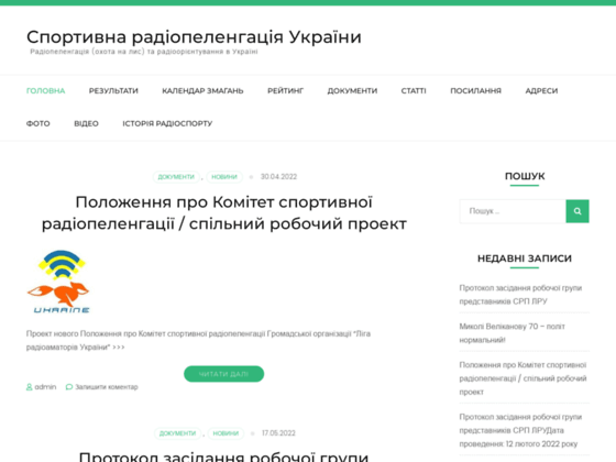 Скриншот сайта ardf.org.ua