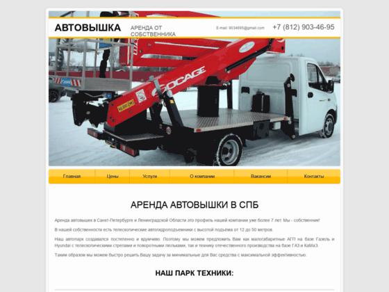 Скриншот сайта arenda-avtovyshki.spb.ru