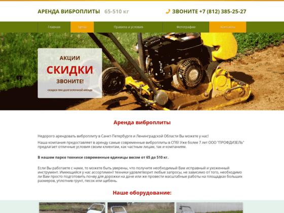 Скриншот сайта arenda-vibroplity-spb.ru