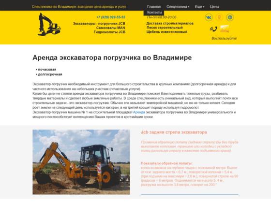 Скриншот сайта arendaekskavatora33.ru