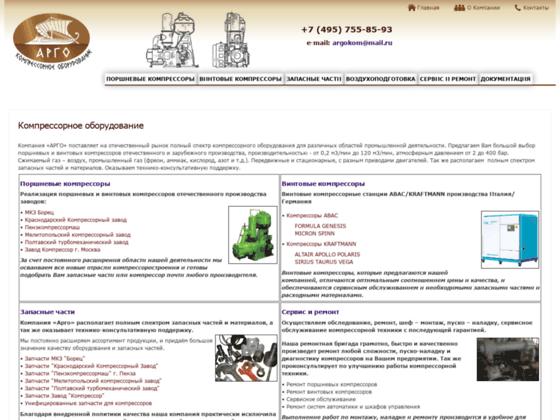 Скриншот сайта argokom.ru