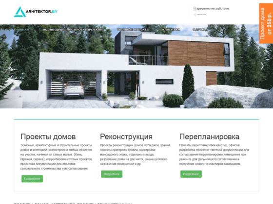 Скриншот сайта www.arhitektor.by