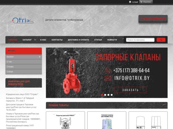 Скриншот сайта ari-armaturen.com.by