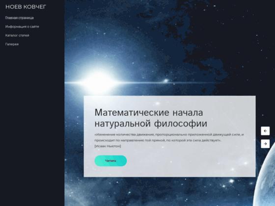 Скриншот сайта www.ark.tips