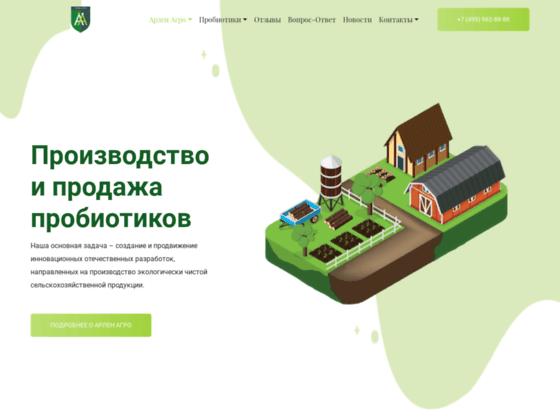 Скриншот сайта arlen-agro.ru