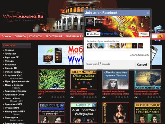 Скриншот сайта armeno.ru