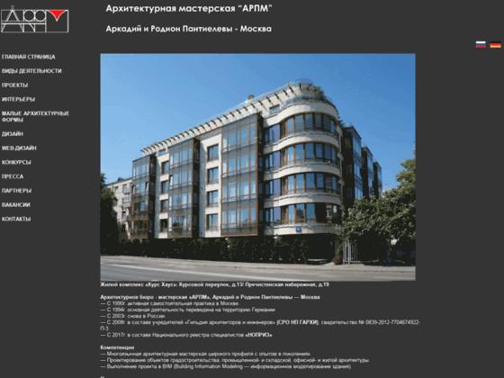 Скриншот сайта www.arp-m.com