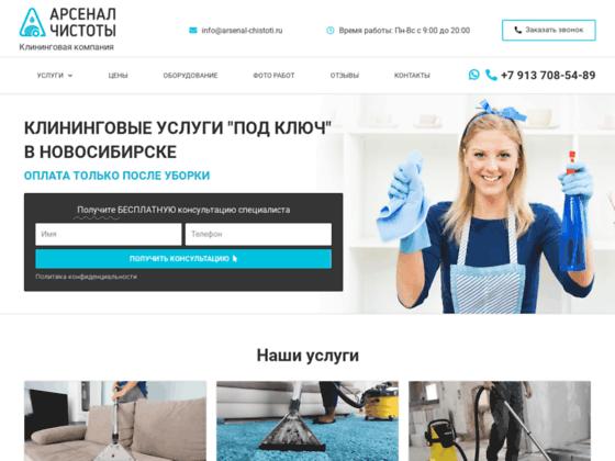 Скриншот сайта arsenal-chistoti.ru