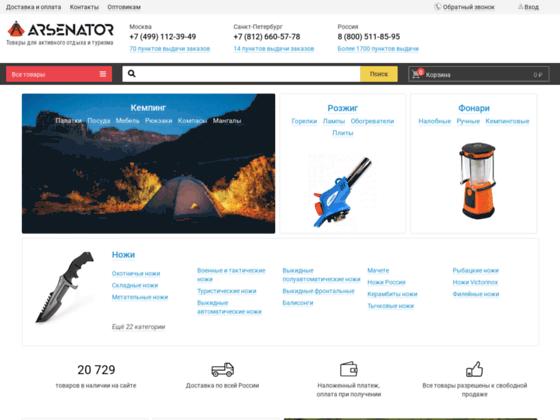 Скриншот сайта www.arsenator.ru