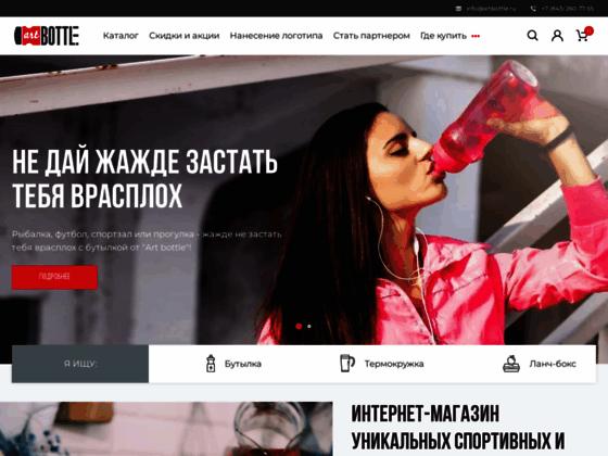Скриншот сайта artbottle.ru